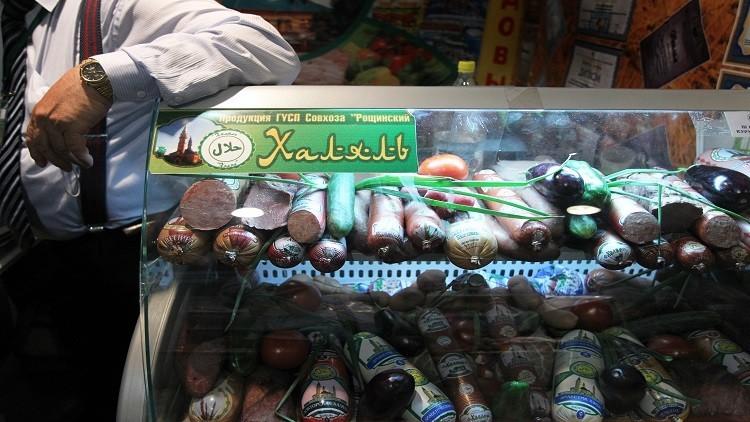 محصولات حلال